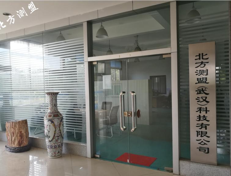 北方测盟(武汉)科技有限公司